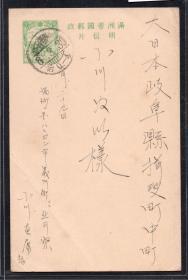 (6425)满第六版普通邮资片2分销哈尔滨中央6.3.30寄日本