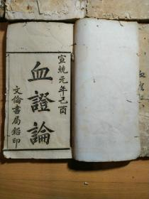 清末民国刊刻的中西五种,含血症论 1-2.7-8,金匮要略卷2-4,伤寒论 1-5。。