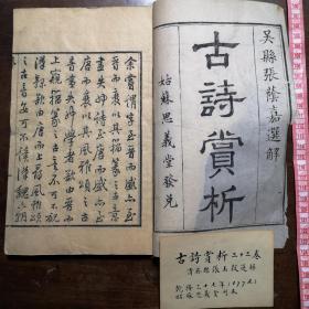 稀見本!乾隆三十七年木板精刻本《古詩賞析》精美寫刻序言、凡例、目錄以及第一卷古詩,包含古詩讀法、圈點法,光緒印