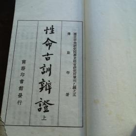 民國精品!白紙精印中央研究院史語所傅斯年著作《性命古訓辨證》上