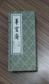 华宝斋古笺(木刻水印信笺100张,酒银信封3个,郭仲选书写简介1张)