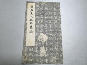 W       隋唐墓志       《黄君夫人孙氏墓志》        拓片一张        尺寸48/48厘米