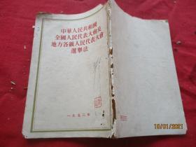 红色文献《中华人民共和国全国人民代表大会及地方各级人民代表大会选举法》1953年,1册全,人民出版社,品好如图。
