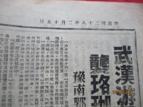 抗战报纸《福建民报》民国28年2月15日,武队巷战,海南血战等,4开,品好如图。