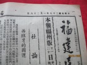 抗战报纸《福建民报》民国28年1月26日,五中全会蒋介石致开会词,庐山激战,鄂中日敌重创等,4开,品好如图。
