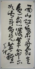 【王学仲】山东滕州人 书画家 教授 曾为中国书法家协会副主席 天津书法家协会主席 书法