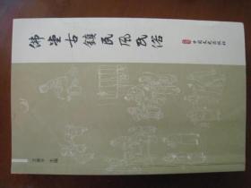 《佛堂古镇民风民俗》16开本一厚本,全品,厚2。8厘米,中国文史出版社。