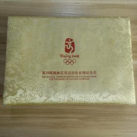 中国金币总公司,第29届奥林匹克运动会金银纪念币,(含纯金三分之一盎司金币150元面值两玫,含纯银一盎司银币10元面值3玫)值得收藏,增值保值 有专业鉴定证书  1盎司=28.350克