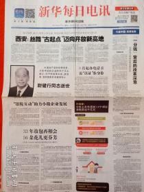 《新华每日电讯》2015年8月8日。尉健行同志逝世
