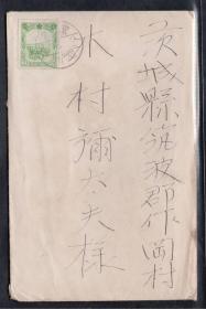 (6413)贴满普5-2分安东(康德)5.6.2寄日本(含函)