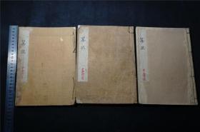 清【  古抄本 精抄本手抄本,手绘图,数学】《 算法》存3厚册,绘图多 ,宽政元年,——库房T0112