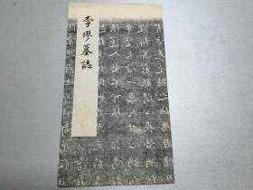 W       隋唐墓志        《李璆墓志》       拓片二张          尺寸75/42厘米