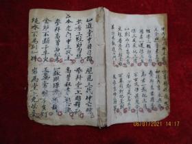 手稿本《进堂中用目论》清,1册,48面,长20.5cm14cm,品好如图。