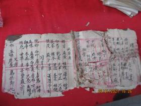中医手稿本《单方》民国,1册,18面,长20cm23cm,品如图。