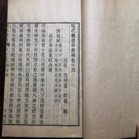 清世楷堂原刻本昭代叢書《西征賦》原裝一冊全,品相一流