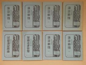 民国法律《诉讼顾问》1-6卷1套全、《最新法律快览》、《民众诉讼常识》共8册