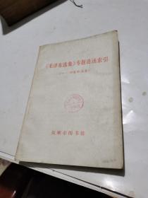1977年,毛泽东选集专题论述索引