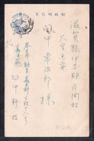 (6483)伪满第十版普通邮资片一德一心5分奉天寄日本