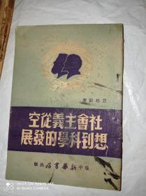 1949年《社会主义从空想到科学的发展》