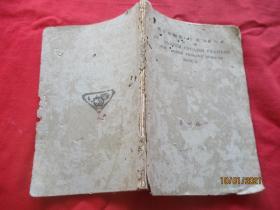 民国平装书《新学制初级中学英语教科书》1925年,1册(第二册),品好如图。