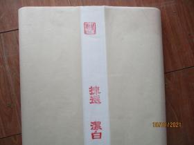 80年代至90年代,老宣纸一捆100张.,四尺书画纸,明星.,拣选,洁白,安徽省经县明星宣纸厂,长70cm140cm,重近8斤,品好如图.。