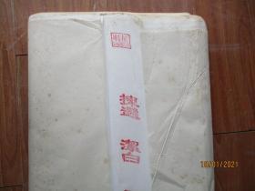 80年代至90年代,老宣纸一捆100张,四尺书画纸,明星,拣选,洁白,安徽省经县明星宣纸厂,长70cm140cm,重近8斤,品好如图。