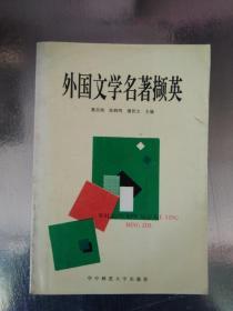 外国文学名著撷英   2.26