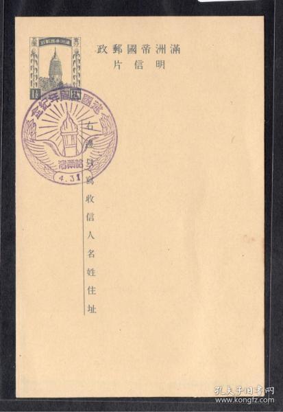 (6416)满第三板普通邮资片1.5分销哈尔滨建国5周年纪念戳