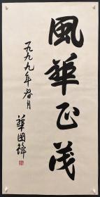 【华国锋】书法