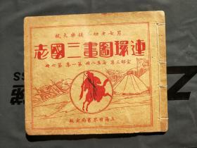 连环图画三囯志,陈丹旭绘,民国十六年上海版,尚有好多种可供配,第一二三集都有!