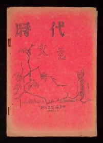五十年代 学校学生编的创刊号《时代文艺》