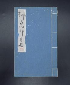 舊印譜【柳子治印自存】原裝一冊全,藍色封皮,收印32方,全部是鈐蓋上去的,不是印刷品。16開本