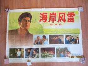 电影海报《海岸风雷》50至60年代,一张,中国电影发行放映公司,2开,品好如图。