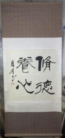 精裱立轴 品好 中国书法家协会会员 北京书法家协会理事 延庆县书法家协会主席 李自星 修德养心
