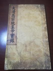 少见美品,宣统影内务府手录本《大清高宗纯皇帝实录》存三卷