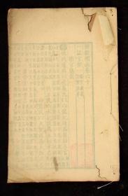 清代写刻本 《渊鉴类函》存61至63卷 原装一册84筒子页