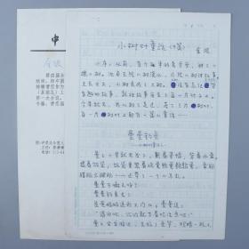 著名儿童文学作家、历任北京师范学院教授、北京市作家协会理事 金波手稿《曼曼钓鱼》存四页(附中国作协致其函稿一页) HXTX325493
