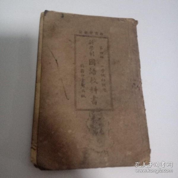 新学制国语教科书第四册小学校初级用