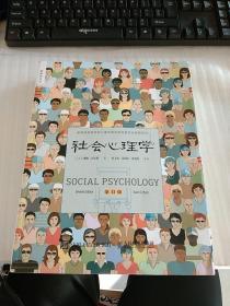 社会心理学 第11版(A外铁7架4层 编号135)