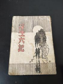《浮生六记》 民国32年,英华出版社发行,稀见!土纸本,全一册,品如图