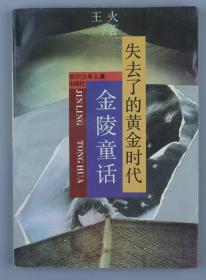 著名作家、原四川作协名誉副主席 王火 签赠本《失去了的黄金时代-金陵童话》平装一册(1992年四川少年儿童出版社一版一印)HXTX380371