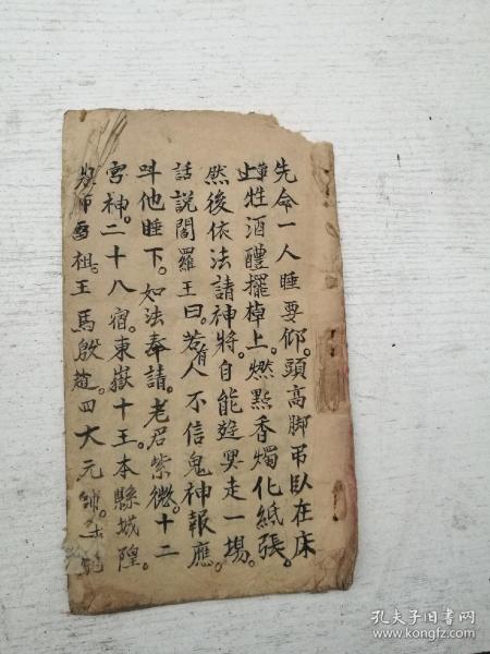 手抄本,法术符咒书一册全