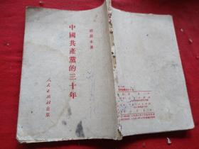 红色文献《中国共产党的三十年》1951年,1册全,人民出版社,品好如图。
