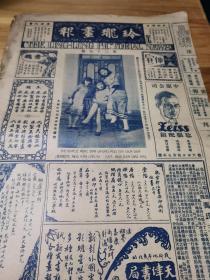 1930年蓝印八开《玲珑画报》封面 阮玲玉合影  昆曲猴妆