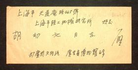 王贵忱信札 一通一页 附封