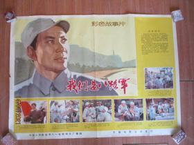 电影海报《我们是八路军》50至60年代,一张,中国电影发行放映公司,2开,品好如图。