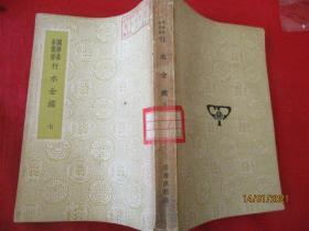 民国平装书《国学基本业书-----行水金监》民国,1厚册(7),商务印书馆,32开,厚2cm,品好如图。