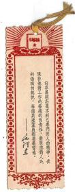 丝绒印刷书签一枚★文革时期产品※ 毛泽东选集 赞颂白求恩