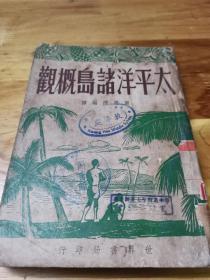 1946年初版《太平洋诸岛概观》封面好看 海南岛 台湾岛 琉球群岛  香港岛 库页岛与海参崴