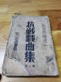 1939年杭州正中书局《抗战戏曲集》